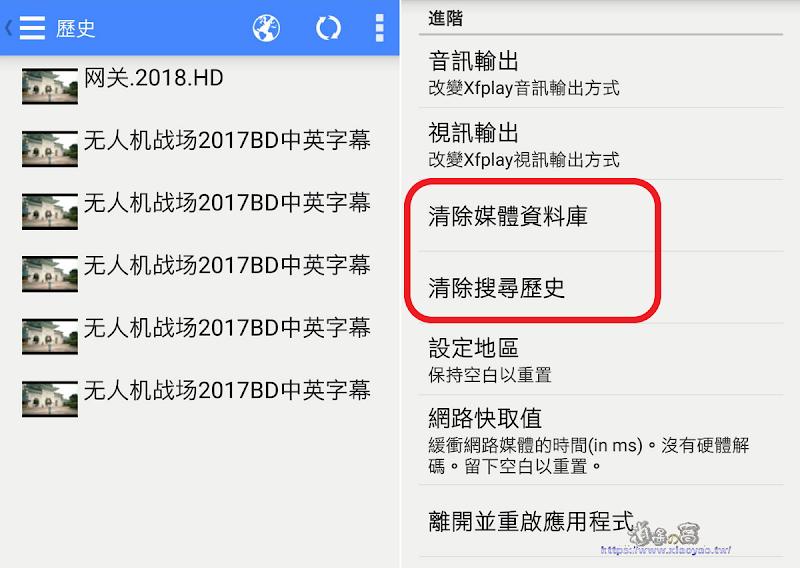 手機追劇看線上電影-影音先鋒 Xfplay 行動版 (更新 v6.0.0版) - 逍遙の窩