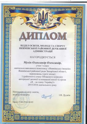 http://yakimgimnazia.at.ua/news/vitaemo_peremozhciv_oblasnogo_konkursu_ja_za_edinu_ukrajinu/2016-04-24-79