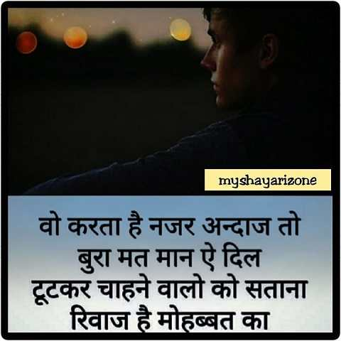 Sad Shayari Lines Mohabbat Ka Riwaaz Whatsapp Status Image Download in Hindi