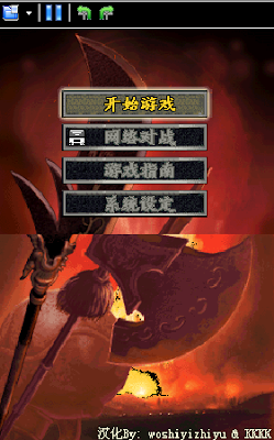 【NDS】真·三國無雙DS:戰士的戰鬥中文版(Shin Sangoku Musou DS - Fighter's Battle)