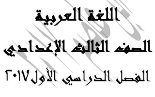 حمل فورا مذكرة ابن عاصم في اللغة العربية للصف الثالث الاعدادي ترم اول 2017 ورد