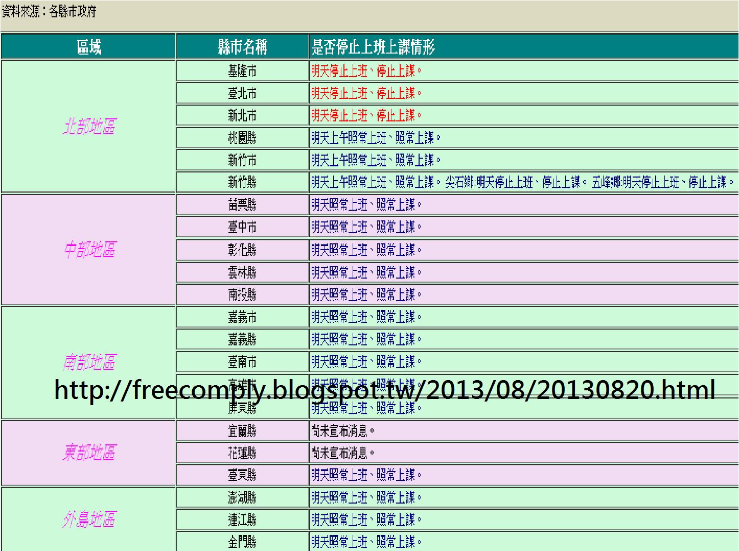 免費軟體資訊: 2013.08.21 輕度颱風 潭美 停班停課資訊整理