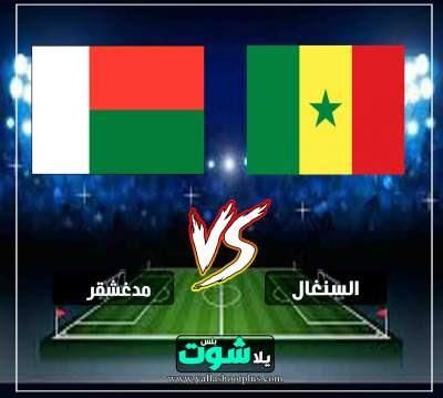 مشاهدة مباراة السنغال ومدغشقر بث مباشر اليوم 23-3-2019 في تصفيات امم افريقيا