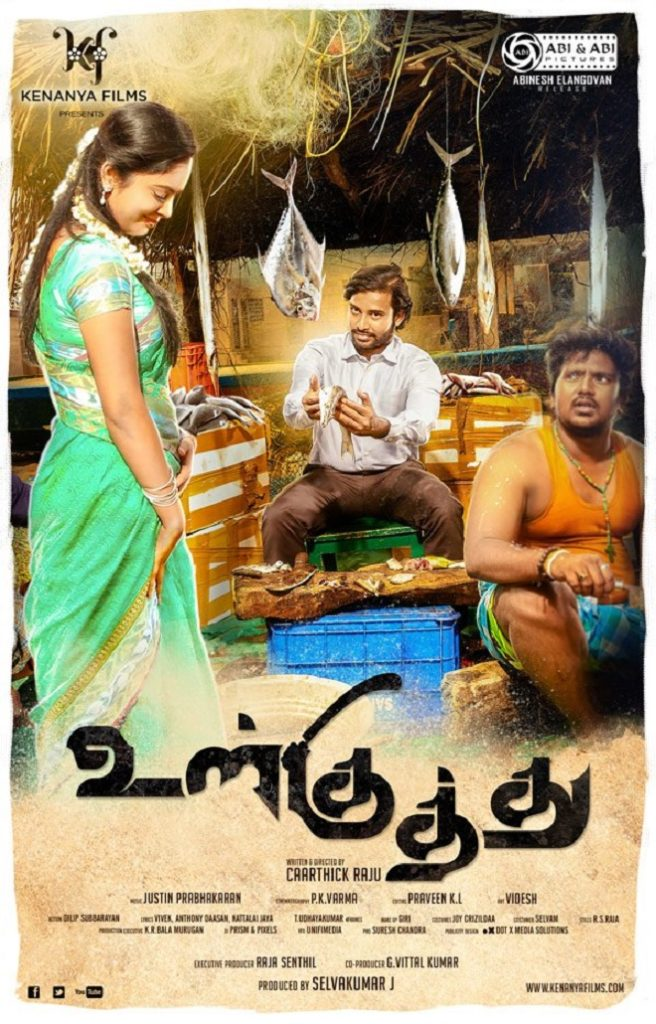 Dinesh, Nandita Swetha Tamil movie Ulkuthu 2017 wiki, full star-cast, Release date, Actor, actress, Song name, photo, poster, trailer, wallpaper