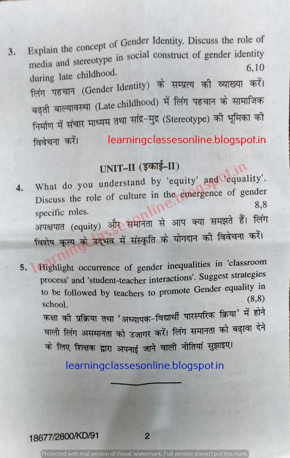 Gender school and society 2017 Question Paper