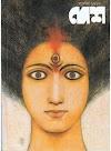 দেশ শারদীয়া ১৪১৮ Desh Sharodiya 1418 (2012) puja