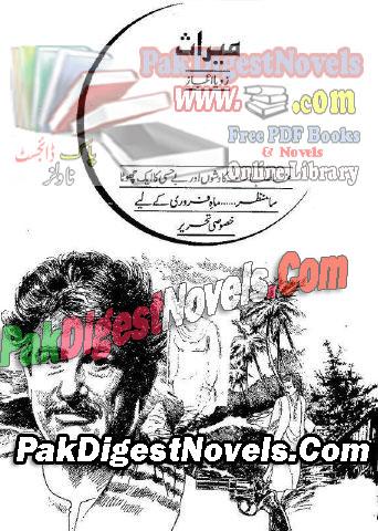Meraas By Zoya Ijaz Pdf Free Download