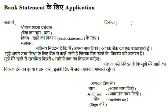 bank statement ke liye application