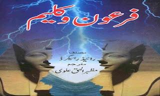 Firon O Kaleem [The Moon of Israel] Urdu Novel Firon O Kaleem = Read About the Biblical Story of Exodus in Urdu