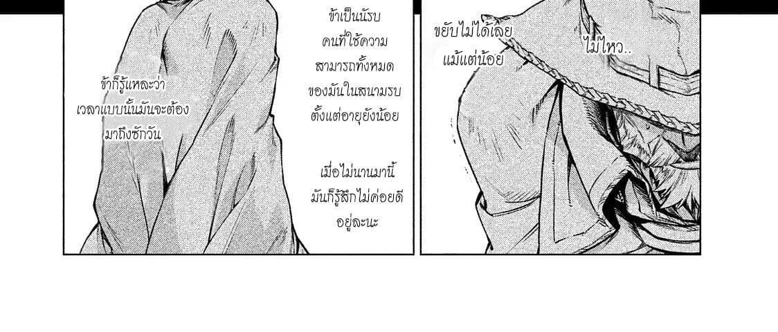อ่านการ์ตูน Henkyou no Roukishi - Bard Loen ตอนที่ 10 หน้าที่ 11