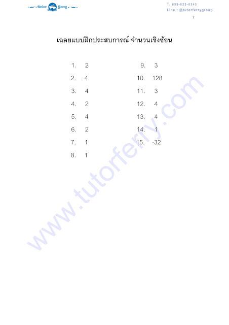 สอบ PAT1 มาดูสรุปเรื่องจำนวนเชิงซ้อน และทำแบบฝึกหัดเสริมประสบการณ์สอบกันก่อน