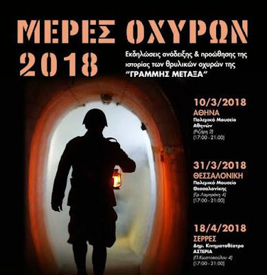 Μέρες Οχυρών 2018 στο Πολεμικό Μουσείο Αθηνών