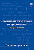 книга Генри Уоррена «Алгоритмические трюки для программистов» (2-е издание)