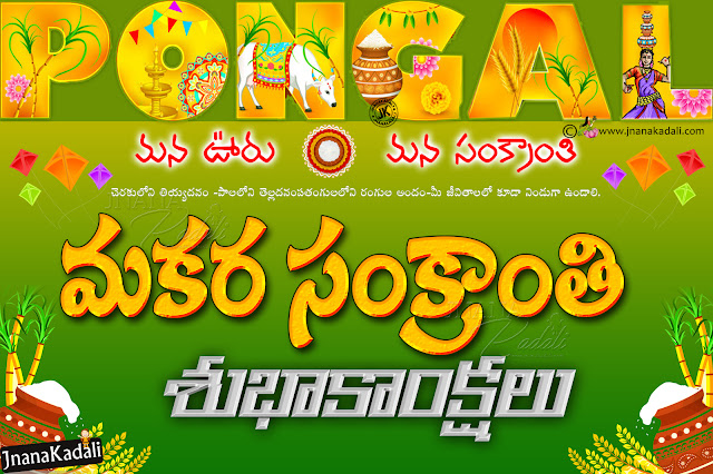 Telugu Sankranthi Greetings, Happy Sankranthi Telugu Greetings, Traditional Sankranthi hd wallpapers Greetings, Happy Pongal Greetings in Telugu