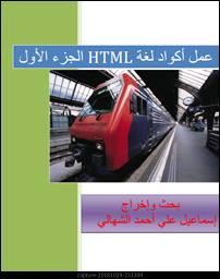 شرح أكواد HTML بالعربية pdf