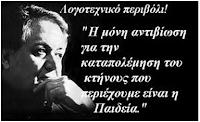 Μάνος Χατζιδάκις 1925 – 1994