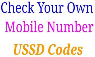अपना Mobile Number कैसे Check करे?