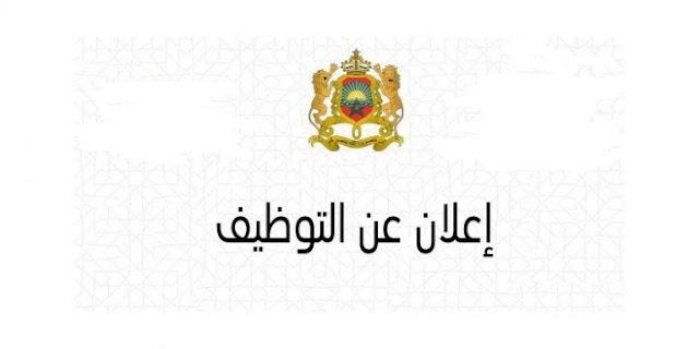 مباراة لتوظيف (بموجب عقد) مربي / مربية التعليم الأوّلي (400 منصب) بالمؤسسة المغربية للنهوض بالتعليم الأولي