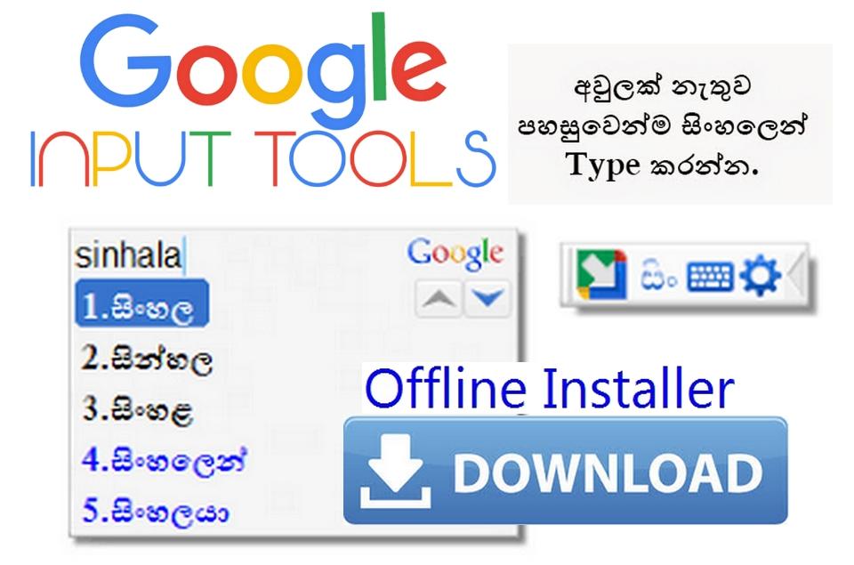google telugu input tools download