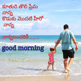 Best telugu quotes with good morning wishes