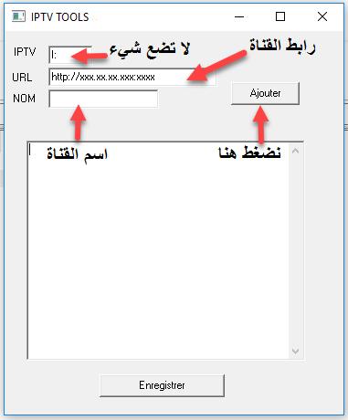 طريقة تحويل روابط IPtv الى ملف iptv.cfg لإستعمالها في أجهزة الإستقبال,iptv tool,طريقة تحويل روابط IPtv, الى ملف, iptv.cfg, لإستعمالها في أجهزة الإستقبال,طريقة تمرير روابط iptv عن طريق usb ,كيفية تمرير ملف ip tv بصيغة (cfg) الى أجهزة الإستقبال,شرح تشغيل ملفات الـ IPTV علي جميع الرسيفرات,iptv cfg 2016,برنامج iptv tool,ملف قنوات بخاصية iptv بصيغة cfg,تحويل ملف txt الى m3u,تحويل ملف m3u الى cfg,ملف iptv بصيغة cfg,iptv tool,convert m3u to cfg,اقدم لكم برنامج IPTV Tool لتحويل ملفات txt، m3u الى صيغة cfg,IPTV Tool,
