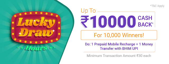 PhonePe Lucky Draw Offer