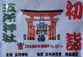 五所神社初詣
