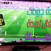 أقوى سيرفر IPTV مدفوع دائم لمشاهدة أكثر من 1000 قناة عربية مشفرة و مفتوحة مجانا (متجدد) 2017