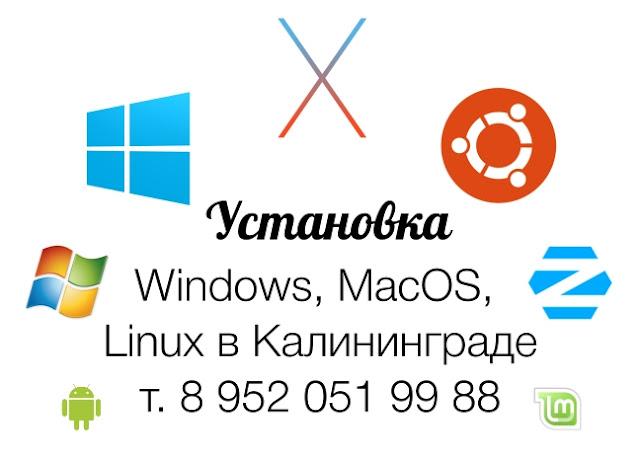 Установка операционных систем  в Калининграде