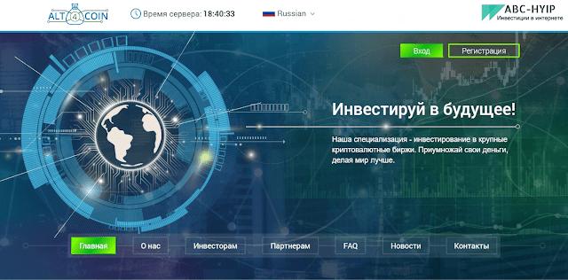 Alt4coin Trading LTD - отзывы и обзор хайп проекта. Бонус 2%