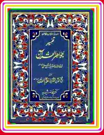 Tafseer Ahsan Ul Kalam Urdu Pdf