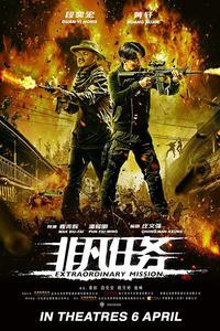 Extraordinary Mission (2017) (Dual Audio) (Hindi-Chinese) 480p-720p