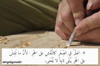 kata mutiara bahasa arab tentang ilmu 18