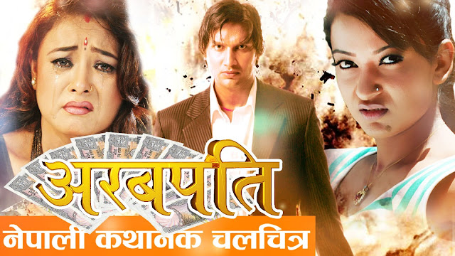 Nepali Movie - Arabpati