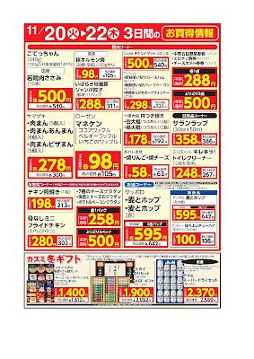 【PR】フードスクエア/越谷ツインシティ店のチラシ11/20(火)〜11/22(木) 3日間のお買得情報