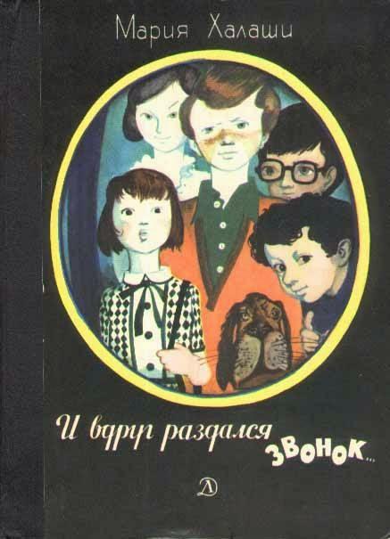 http://www.libros.am/book/read/id/182850/slug/i-vdrug-razdalsya-zvonok