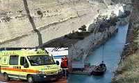 Νέο σοβαρό εργατικό ατύχημα στην Διώρυγα Κορίνθου