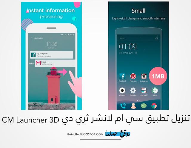 تحميل تطبيق سي ام لانشر ثري دي CM Launcher 3D لـ انشاء ثيم خاص بك