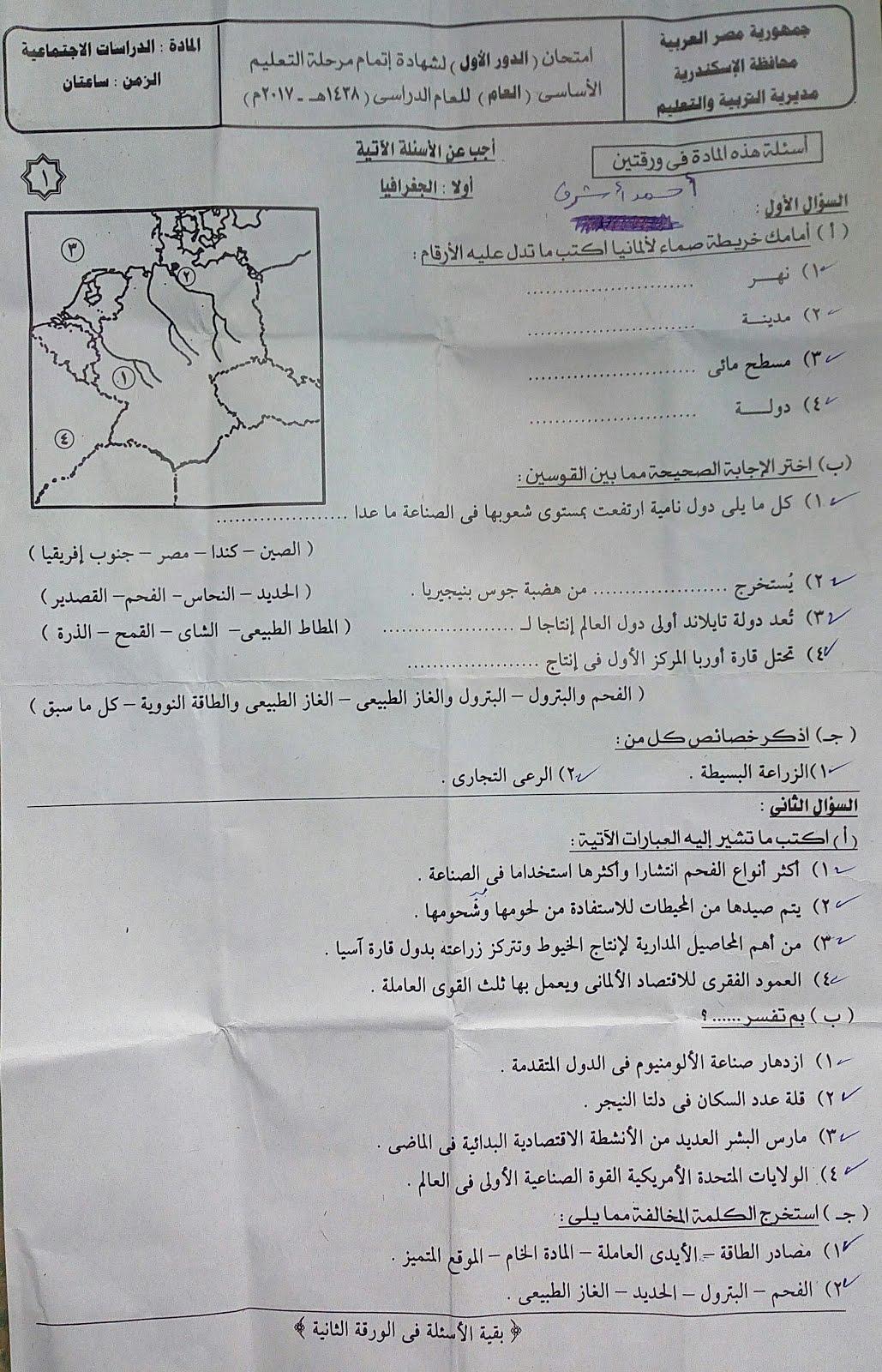 امتحان الدراسات الاجتماعية محافظة الاسكندرية للصف الثالث الاعدادى الترم الثاني 2017