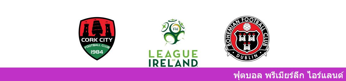 แทงบอล วิเคราะห์บอล ไอร์แลนด์ : คอร์ค ซิตี้ vs โบฮีเมี่ยนส์