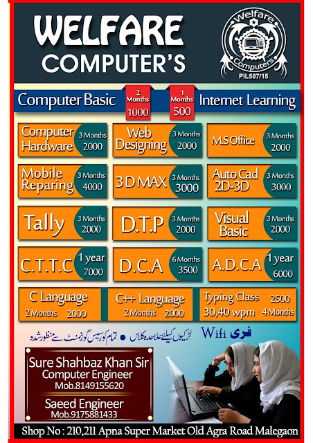Welfare Computers Malegaon