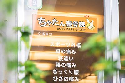 沖縄 店舗撮影