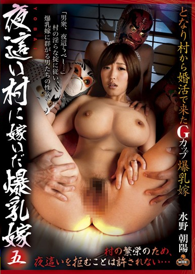 NITR-150 I MARRIED THE NIGHT CRAWLING VILLAGEs TITS DAUGHTER-IN-LAW FIVE MIZUNO CHAOYANG 1/1