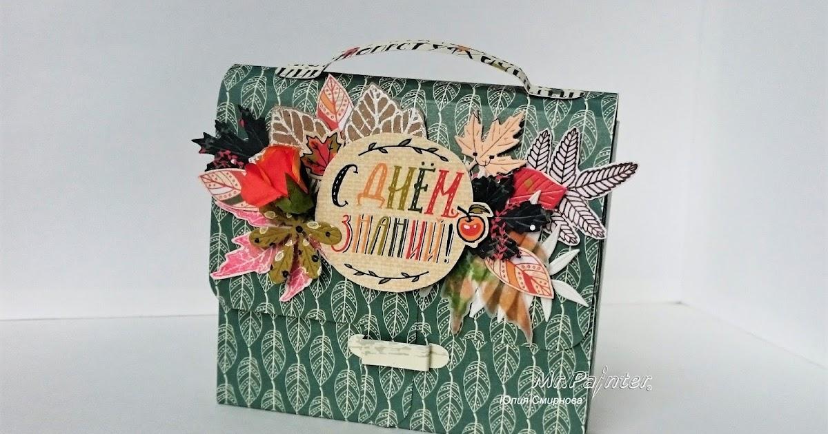 Открытка в виде портфеля, открытки днем рождения
