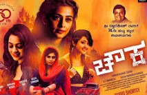Chowka 2017 Kannada Movie Watch Online