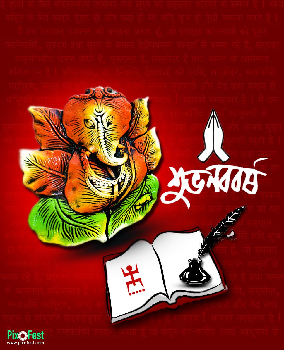suvho nababarsha_02,subho noboborsho,navabarsha,nababarsha,pohela boishakh,pahela baishakh,bengali new year,newyear in bengali