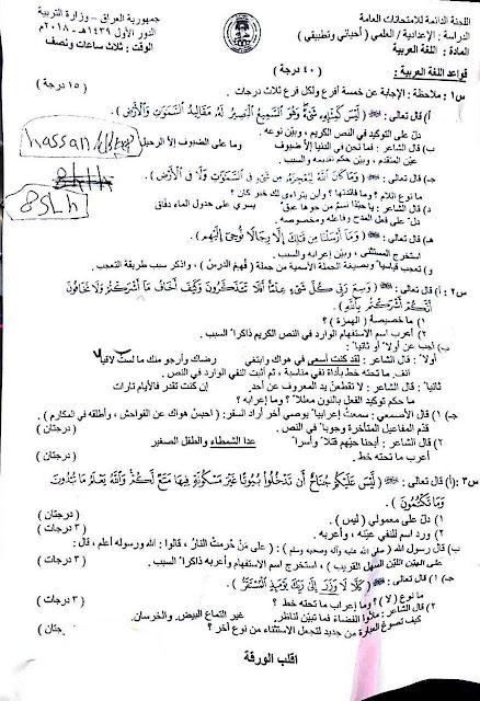 أسئلة مادة اللغة العربية للصف السادس الأعدادي بفرعيه العلمي و الأدبي الدور الاول