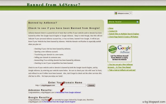 Как да проверя дали домейна на сайта ми е наказан и е в черния списък на Google