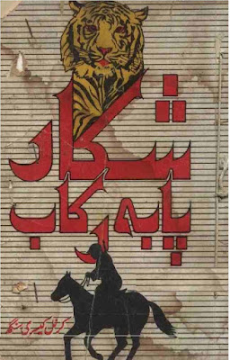 Shikariyat Books, shakhsiyat, Urdu Books, Urdu,