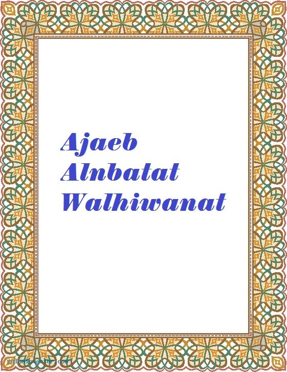 Ajaeb Alnbatat Walhiwanat